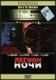 Смотреть фильм Легион ночи онлайн на Кинопод бесплатно