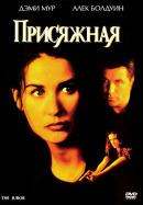 Смотреть фильм Присяжная онлайн на KinoPod.ru платно