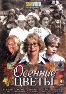 Смотреть фильм Осенние цветы онлайн на KinoPod.ru бесплатно
