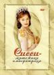 Смотреть фильм Сисси – мятежная императрица онлайн на Кинопод бесплатно