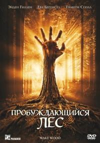 Смотреть Пробуждающийся лес онлайн на Кинопод бесплатно