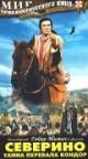 Смотреть фильм Северино онлайн на Кинопод бесплатно