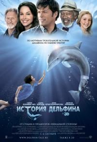 Смотреть История дельфина онлайн на Кинопод бесплатно