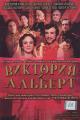 Смотреть фильм Виктория и Альберт онлайн на Кинопод бесплатно