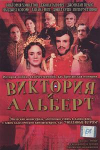 Смотреть Виктория и Альберт онлайн на Кинопод бесплатно
