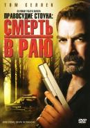 Смотреть фильм Правосудие Стоуна: Смерть в раю онлайн на KinoPod.ru платно