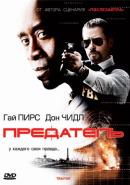 Смотреть фильм Предатель онлайн на KinoPod.ru платно