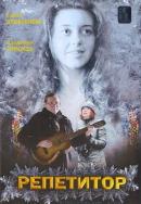 Смотреть фильм Репетитор онлайн на KinoPod.ru бесплатно