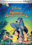 Смотреть фильм Книга джунглей 2 онлайн на KinoPod.ru платно