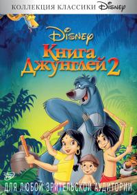 Смотреть Книга джунглей 2 онлайн на Кинопод бесплатно