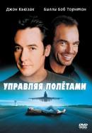 Смотреть фильм Управляя полетами онлайн на KinoPod.ru платно