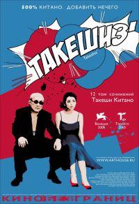 Смотреть Такешиз онлайн на Кинопод бесплатно