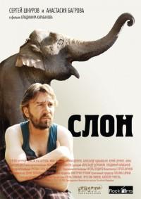Смотреть Слон онлайн на Кинопод бесплатно
