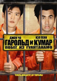 Смотреть Гарольд и Кумар: Побег из Гуантанамо онлайн на Кинопод бесплатно