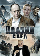 Смотреть фильм Волчий след онлайн на KinoPod.ru бесплатно