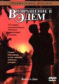 Смотреть Возвращение в Эдем онлайн на KinoPod.ru бесплатно