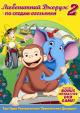 Смотреть фильм Любопытный Джордж 2: По следам обезьян онлайн на Кинопод бесплатно