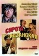 Смотреть фильм Сирота казанская онлайн на Кинопод бесплатно