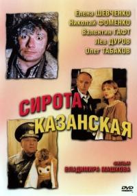 Смотреть Сирота казанская онлайн на Кинопод бесплатно