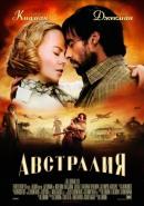 Смотреть фильм Австралия онлайн на KinoPod.ru платно