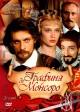 Смотреть фильм Графиня де Монсоро онлайн на Кинопод бесплатно