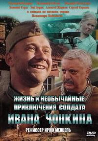 Смотреть Жизнь и необычайные приключения солдата Ивана Чонкина онлайн на Кинопод бесплатно