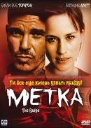 Смотреть фильм Метка онлайн на KinoPod.ru бесплатно