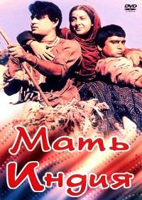 Смотреть Мать Индия онлайн на Кинопод бесплатно