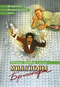 Смотреть Миллионы Брюстера онлайн на Кинопод бесплатно