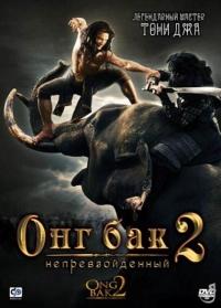 Смотреть Онг Бак 2: Непревзойденный онлайн на Кинопод бесплатно
