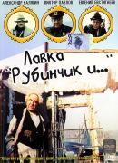 Смотреть фильм Лавка «Рубинчик и...» онлайн на Кинопод бесплатно