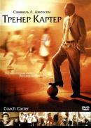 Смотреть фильм Тренер Картер онлайн на KinoPod.ru платно