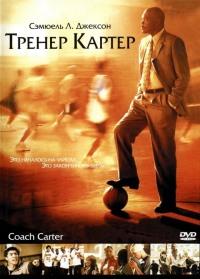 Смотреть Тренер Картер онлайн на Кинопод бесплатно