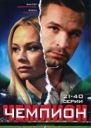 Смотреть фильм Чемпион онлайн на KinoPod.ru бесплатно