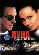 Смотреть фильм Луна пустыни онлайн на KinoPod.ru бесплатно