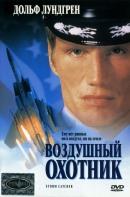 Смотреть фильм Воздушный охотник онлайн на KinoPod.ru бесплатно