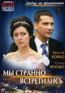 Смотреть фильм Мы странно встретились онлайн на KinoPod.ru бесплатно