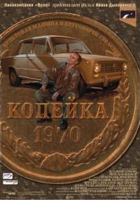 Смотреть Копейка онлайн на KinoPod.ru бесплатно
