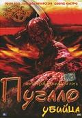 Смотреть Пугало-убийца онлайн на Кинопод бесплатно