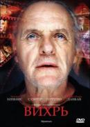 Смотреть фильм Вихрь онлайн на KinoPod.ru бесплатно