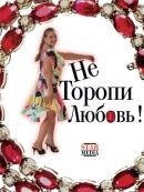 Смотреть фильм Не торопи любовь! онлайн на KinoPod.ru бесплатно
