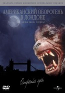 Смотреть фильм Американский оборотень в Лондоне онлайн на Кинопод бесплатно
