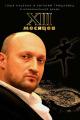Смотреть фильм Тринадцать месяцев онлайн на Кинопод бесплатно