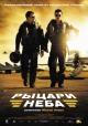 Смотреть фильм Рыцари неба онлайн на Кинопод бесплатно