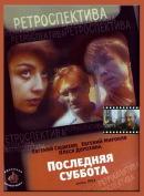 Смотреть фильм Последняя суббота онлайн на Кинопод бесплатно