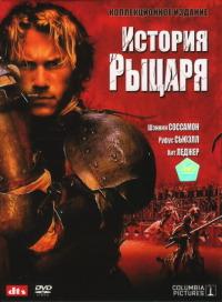 Смотреть История рыцаря онлайн на Кинопод бесплатно