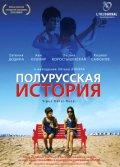Смотреть Полурусская история онлайн на Кинопод бесплатно
