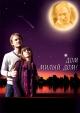 Смотреть фильм Дом, милый дом онлайн на Кинопод бесплатно
