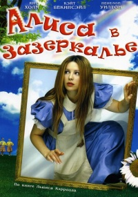 Смотреть Алиса в Зазеркалье онлайн на Кинопод бесплатно