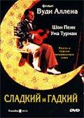 Смотреть фильм Сладкий и гадкий онлайн на KinoPod.ru бесплатно